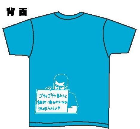 08Tシャツ背面